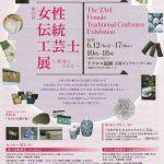 第23回 女性伝統工芸士展~作家とともに~アクロス福岡匠ギャラリー
