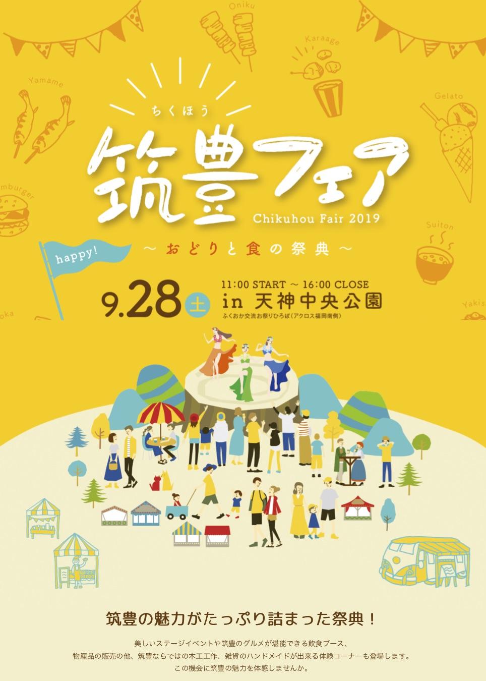 筑豊フェア2019 おどりと食の祭典 ステージイベント、グルメ、物産品の販売、木工工作、雑貨のハンドメイド体験コーナーもあります。福岡市天神中央公園