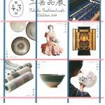 第43回福岡県伝統工芸的工芸品展が福岡天神ソラリアプラザ、福岡三越の2ヶ所の会場で開催されます