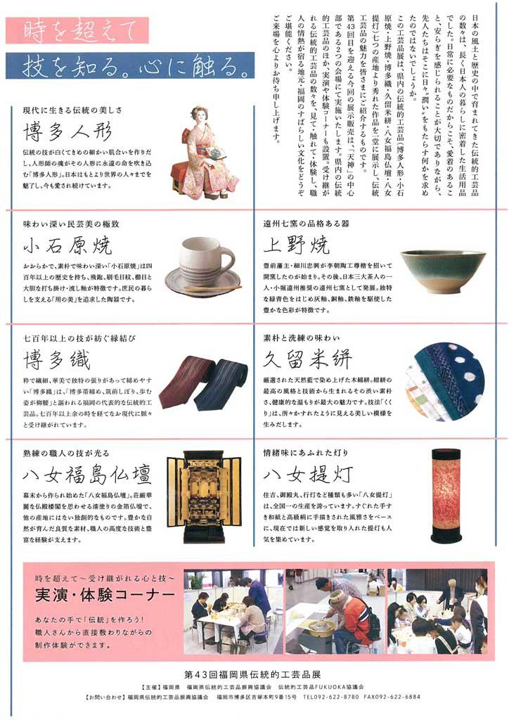 第43回福岡県伝統工芸的工芸品展 時を超えて技を知る。心に触れる。博多人形、博多織、小石原焼、八女福島仏壇、上野焼、久留米絣、八女提灯