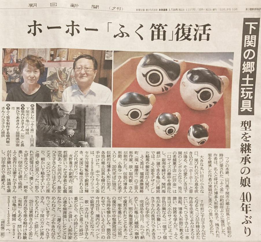 朝日新聞記事 ホーホー「ふく笛」復活 下関の郷土玩具 型を継承の娘 40年ぶり 垣内ひさ子さんと長男ひであきさん