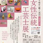 女性伝統工芸士展 作家とともに アクロス福岡
