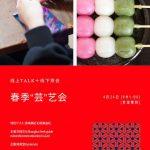 STORY OF CLOTHES 福岡x上海トークイベント 特別ゲスト 宮嶋美紀