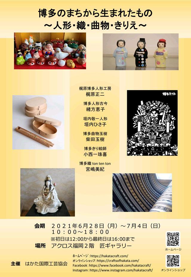 展覧会のお知らせ「博多のまちから生まれたもの~人形・織・曲物・きりえ~」