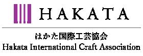 はかた国際工芸協会 Hakata International Craft Association