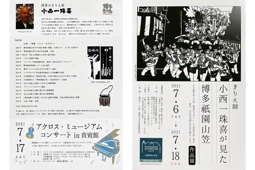 きりえ師 小西一珠喜が見た博多祇園山笠展